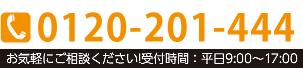 0120-201-444