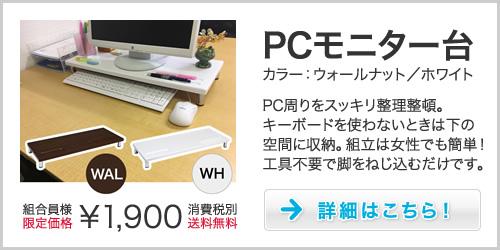 PCモニター台