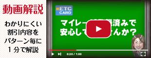ETCコーポレートカードを動画でわかりやすく解説。