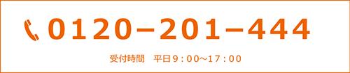 ETCコーポレートカードなら0120-201-444