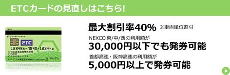 ETCコーポレートカードが最大割引率40%