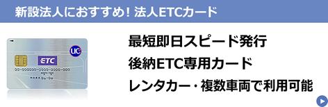 UC法人ETCカード