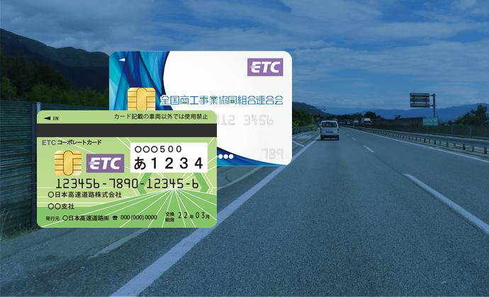 ETCコーポレートカードで最大割引率40%!経費削減