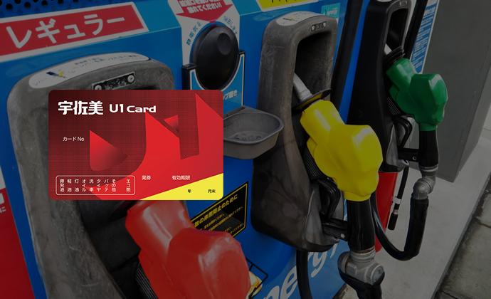 燃料カード・ガソリンカードが全国平均価格からさらに組合員割引